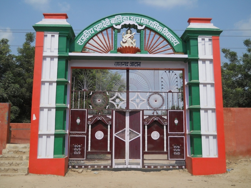 Govt. Girls School